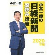小宮一慶の「日経新聞」深読み講座 2020年版 [単行本]