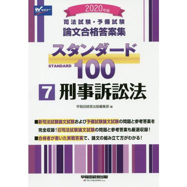 2020年版 司法試験・予備試験 スタンダード100 7 刑事訴訟法 [全集叢書]
