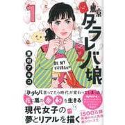 東京タラレバ娘 シーズン2(1)(KC KISS) [コミック]