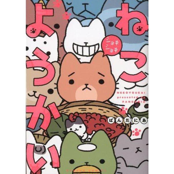 ねこようかい ショキショキ(バンブーコミックス) [コミック]