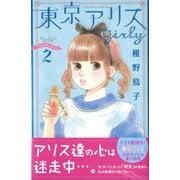 東京アリスgirly(2)(KC KISS) [コミック]