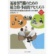福祉専門職のための統合的・多面的アセスメント-相互作用を深め最適な支援を導くための基礎(新・MINERVA 福祉ライブラリー) [全集叢書]