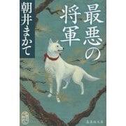 最悪の将軍(集英社文庫(日本)) [文庫]