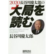 2020長谷川慶太郎の大局を読む [単行本]