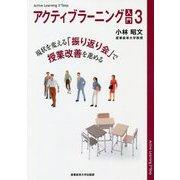 アクティブラーニング入門〈3〉現状を変える「振り返り会」で授業改善を進める [単行本]