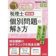 税理士 簿記論 個別問題の解き方 第5版 [単行本]