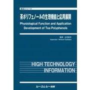 茶ポリフェノールの生理機能と応用展開(食品) [単行本]