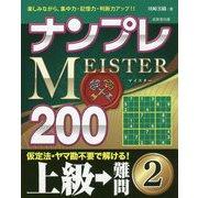 ナンプレMEISTER200 上級→難問 2 [単行本]