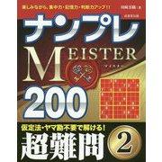 ナンプレMEISTER200 超難問 2 [単行本]