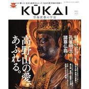 KUKAI 空海密教の宇宙 vol.2 (MUSASHI MOOK) [ムック・その他]