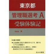 東京都管理職選考A受験体験記 [単行本]