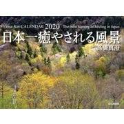 日本一癒やされる風景 2020(カレンダー) [単行本]