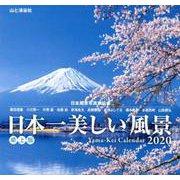 日本一美しい風景 卓上版 2020(カレンダー) [単行本]