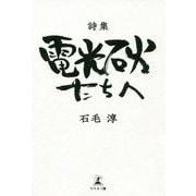 詩集 電光石火たちへ [単行本]