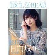 IDOL AND READ 020-読むアイドルマガジン [単行本]
