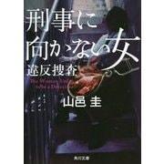 刑事に向かない女―違反捜査(角川文庫) [文庫]