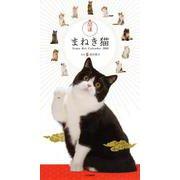 開運まねき猫 2020(カレンダー) [単行本]
