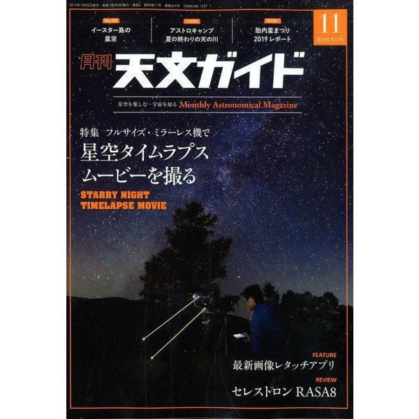 天文ガイド 2019年 11月号 [雑誌]