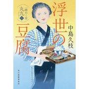 浮世の豆腐 [文庫]