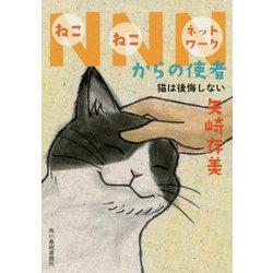 NNNからの使者猫は後悔しない [文庫]