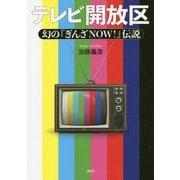 テレビ開放区-幻の「ぎんざNOW!」伝説 [単行本]
