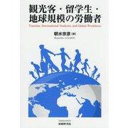 観光客・留学生・地球規模の労働者-Tourists,International Students,and Global Workforce [単行本]