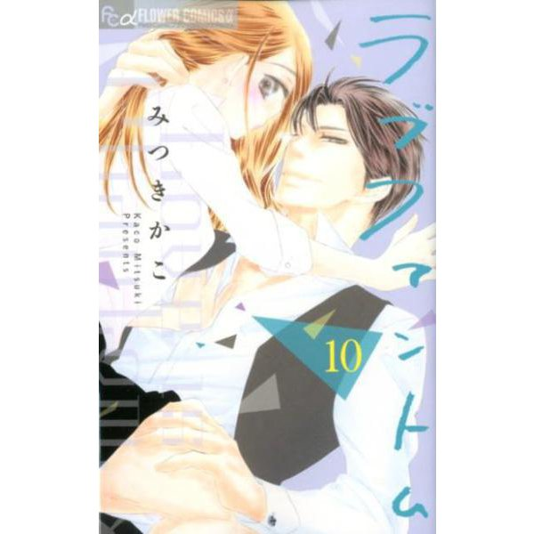 ラブファントム<10>(フラワーコミックス α) [コミック]