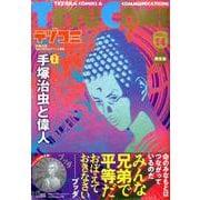 テヅコミ Vol.14 限定版 [コミック]