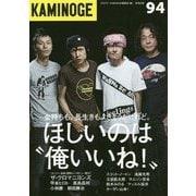 KAMINOGE〈94〉 [単行本]