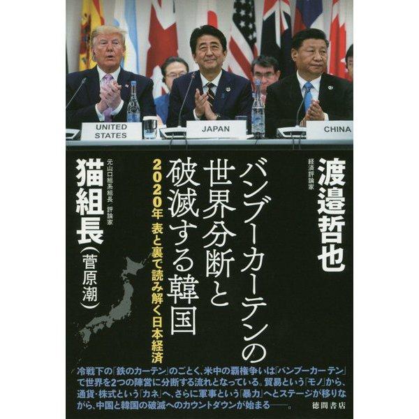 2020年 表と裏で読み解く日本経済-バンブーカーテンの世界分断と破滅する韓国 [単行本]
