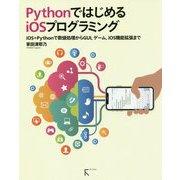 PythonではじめるiOSプログラミング―iOS+Pythonで数値処理からGUI、ゲーム、iOS機能拡張まで [単行本]