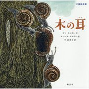 木の耳<中国絵本館2> [絵本]