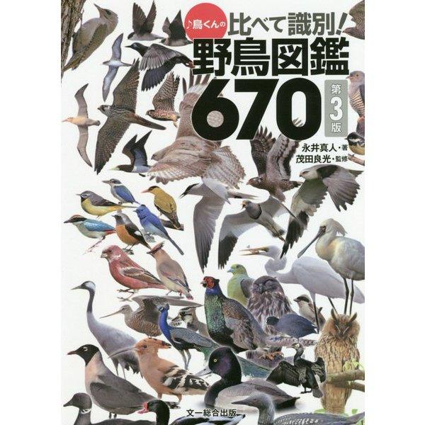♪鳥くんの比べて識別!野鳥図鑑670 第3版 [図鑑]