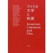 アメリカ文学と映画 [単行本]