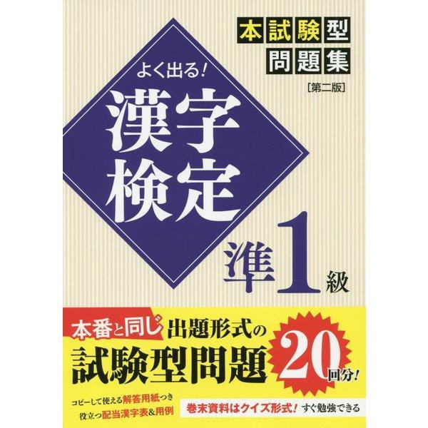 よく出る! 漢字検定準1級本試験型問題集(第二版) [単行本]