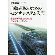 自動運転のためのセンサシステム入門  -車載カメラとLiDARによるセンサフュージョン- [単行本]