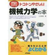今日からモノ知りシリーズ トコトンやさしい機械力学の本(B&Tブックス) [単行本]