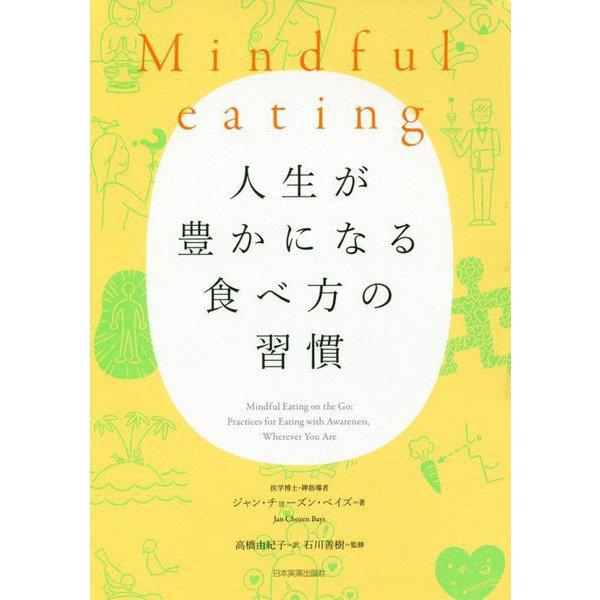 Mindful eating 人生が豊かになる食べ方の習慣 [単行本]