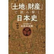 「土地と財産」で読み解く日本史 [単行本]