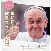 日めくりまいにち、教皇フランシスコ [ムックその他]