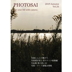 PHOTOSAI 2019秋号(26) [ムックその他]