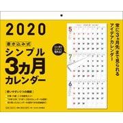 書き込み式シンプル3ヵ月カレンダー 2020年 [単行本]