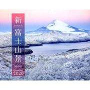 新・富士山景CALENDAR 2020 [単行本]