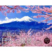 素晴らしき日本の風景カレンダー 2020 [単行本]