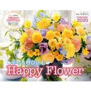 幸せを呼び込むHappy Flower Calendar 2 [単行本]