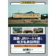 国鉄・JRローカル線と地方私鉄訪問記―80年代から90年代の鉄道風情(かや鉄BOOK) [単行本]