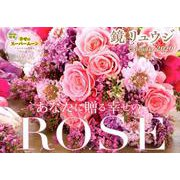 鏡リュウジあなたに贈る幸せのROSE Calendar 20 [単行本]