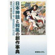 日本神話と和風の創作事典 [単行本]