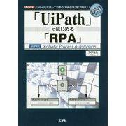 「UiPath」ではじめる「RPA」(I・O BOOKS) [単行本]