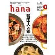 韓国語学習ジャーナルhana Vol.33 [単行本]